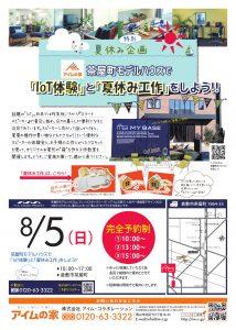 20180805茶屋町モIoT体験会×夏休み工作