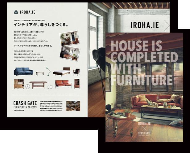 Iroha 2020年夏号