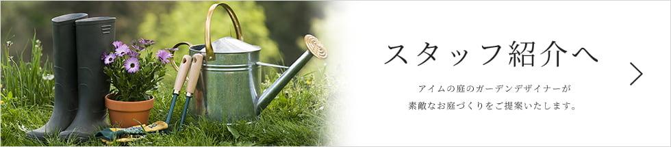 スタッフ紹介へ アイムの庭のガーデンデザイナーが素敵なお庭づくりをご提案いたします。